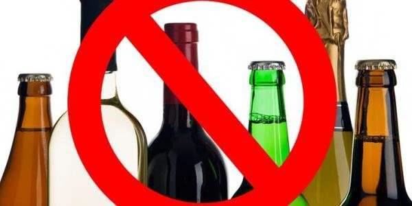 Алкогольные напитки запрет перед анализом
