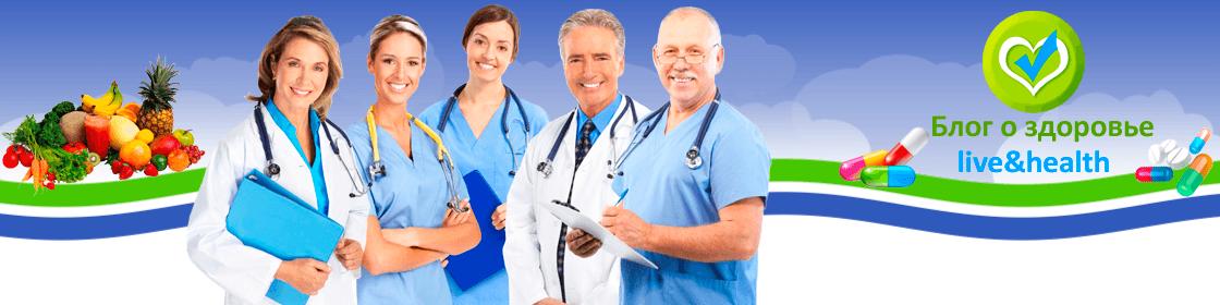 Блог о здоровье
