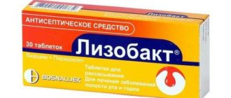 Упаковка лизобакта