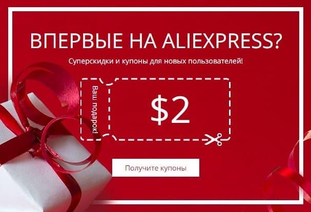 бонус для новых пользователей на покупки в алиэкспресс